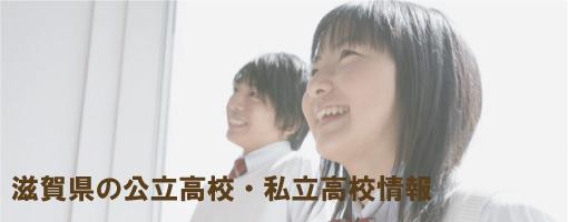滋賀県の公立高校、私立高校を偏差値、ランクごとにわけて紹介する受験生の為のお役立ちサイト。